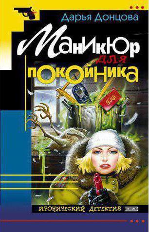 Все книги Донцовой по порядку: список