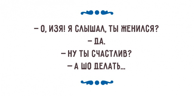 Одесский взгляд на семейную жизнь