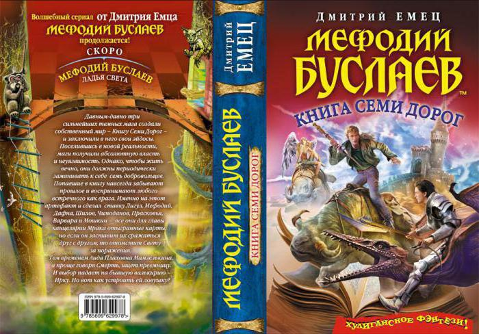 Дмитрий Емец,
