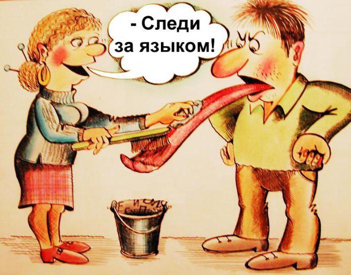 Примеры просторечий в русском языке. Простонародный язык
