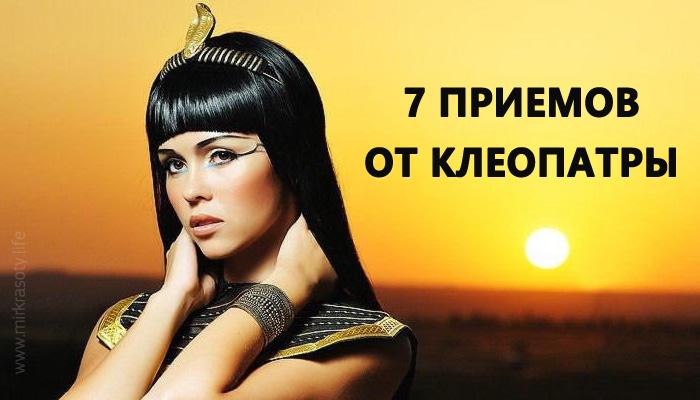 7 приемов от Клеопатры: как стать настоящей царицей для мужчин