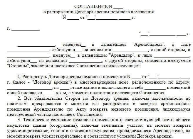 расторжение договора аренды квартиры Портал правовой информации образец расторжения договора аренды квартиры в одностороннем порядке