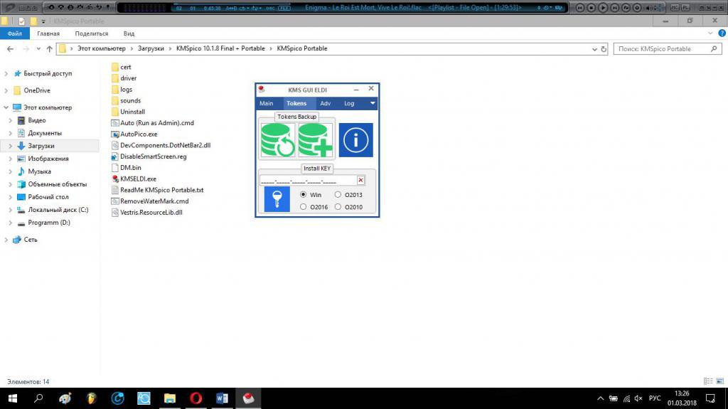 KMSpico: что это за программа, для чего она нужна, и как пользоваться приложением?