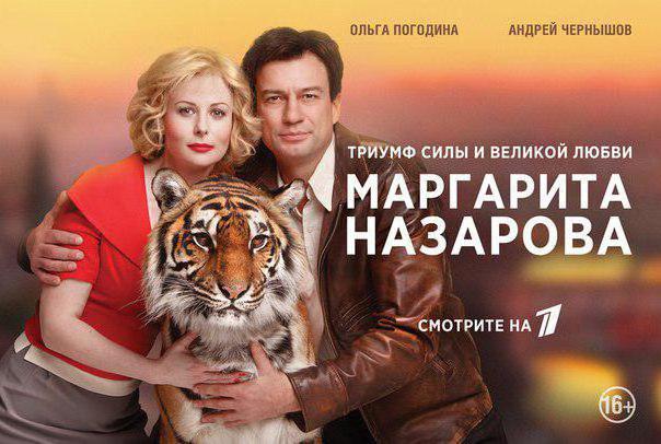 Назарова Маргарита: биография, личная жизнь и интересные факты