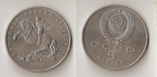 Юбилейные рубли СССР 1961-1991 года: фото с описанием