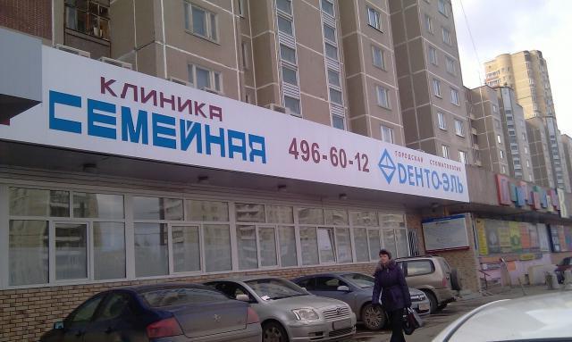 Семейная , клиника на  Сходненской : адрес, врачи и отзывы