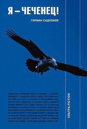 Писатель Герман Садулаев: биография, творчество