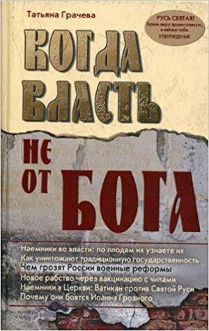 Татьяна Грачёва, писатель: биография, творчество