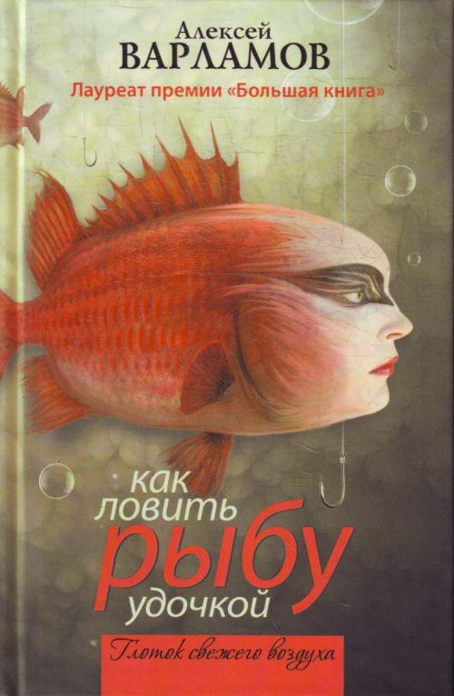 Писатель Алексей Варламов: биография