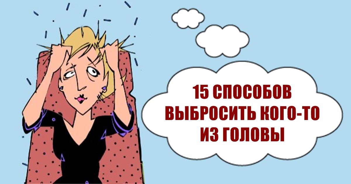 15 способов выбросить из головы ЛЮБОГО человека!