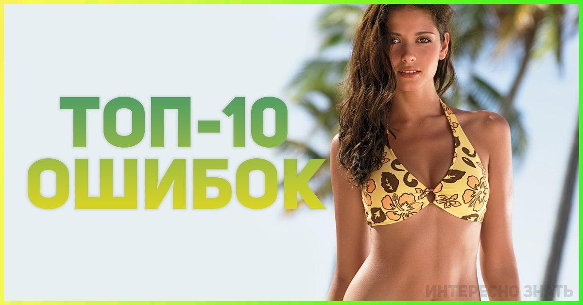 Мужской взгляд: топ 10 главных ошибок пляжных луков