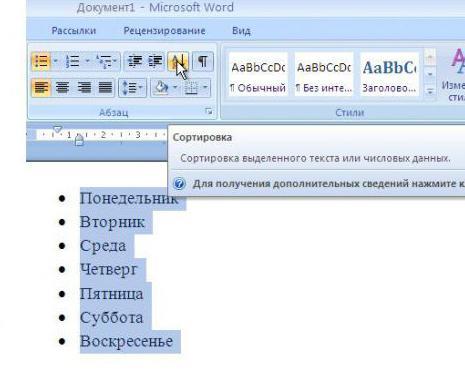 Как в ворде сделать алфавитный порядок