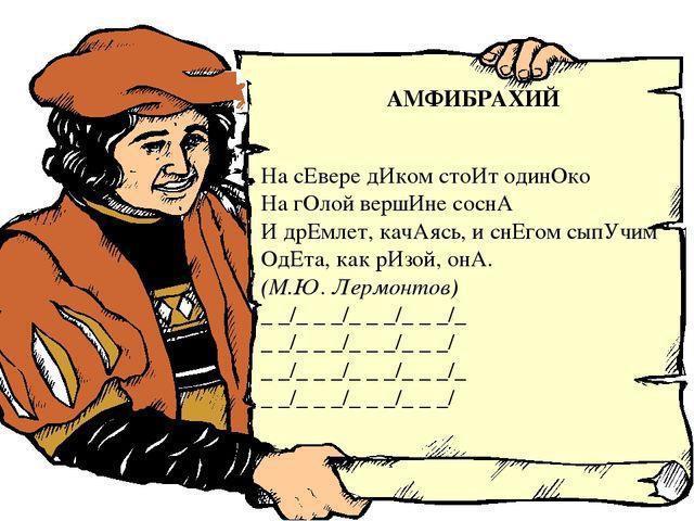 Амфибрахий - это... Примеры стихотворений