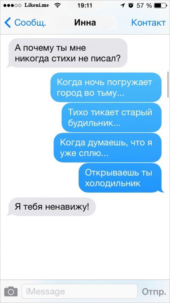 seksualnie-sms-dlya-muzhchini