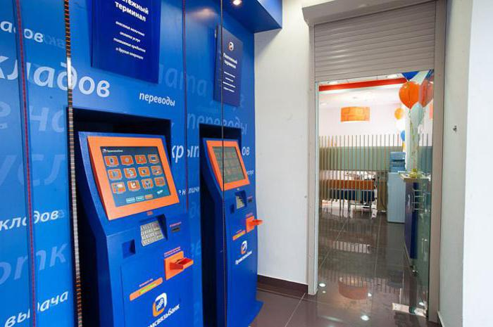 Промсвязьбанк осуществил мечту россиян взять кредит в банкомате