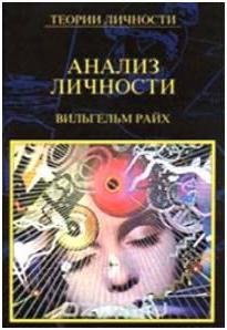 Вильгельм Райх, психолог: основные идеи, книги