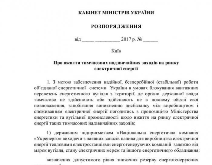 В Украине введено чрезвычайное положение. Пока энергетическое