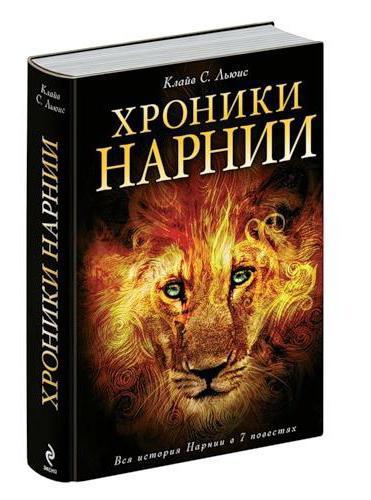 Клайв Льюис: краткая биография и книги
