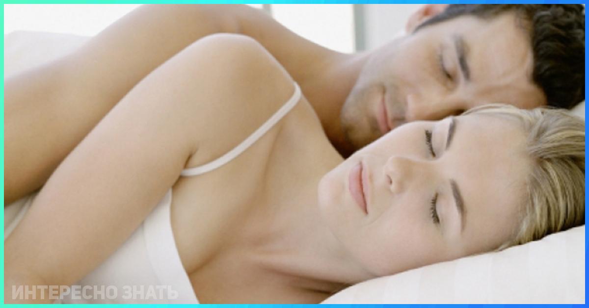 Почему медики советуют паре спать раздельно
