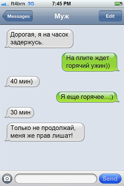 25 СМС с неожиданным поворотом
