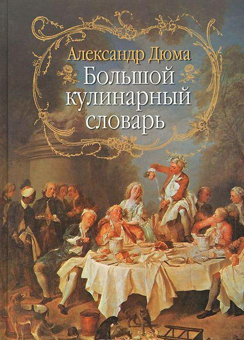 Александр Дюма: биография и творчество