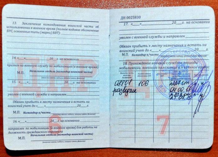 Какие документы, выданные в ДНР, признаны в РФ?