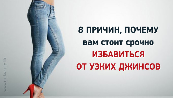 Почему вам срочно стоит избавиться от узких джинсов