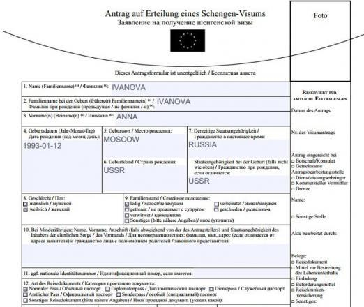 Образец заполнения анкеты на шенгенскую визу. Бланки и правила заполнения анкеты