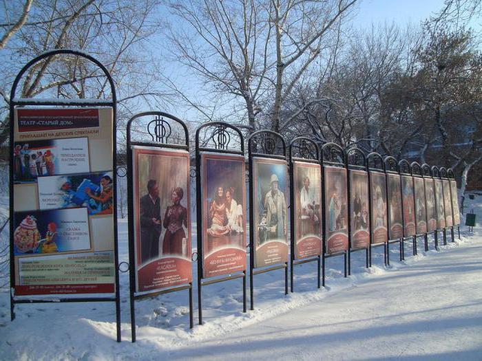 «Старый дом», театр в Новосибирске: репертуар, актеры, отзывы