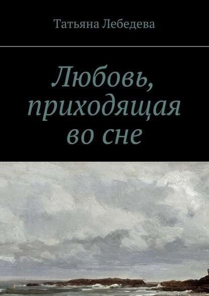 Татьяна Лебедева и ее романы