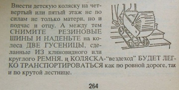 Вот какими уловками приходилось пользоваться советским людям во времена дефицита.