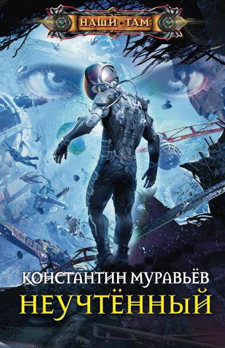 Муравьев Константин Николаевич, писатель. Космическая и боевая фантастика, фэнтези