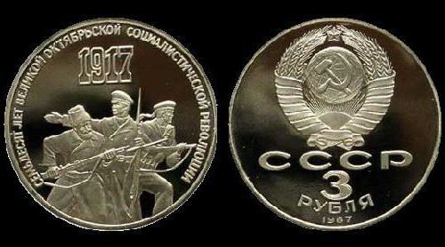 Юбилейные рубли СССР 1961 1991 года: фото с описанием