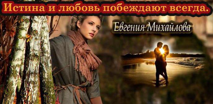 Евгения Михайлова: биография и книги