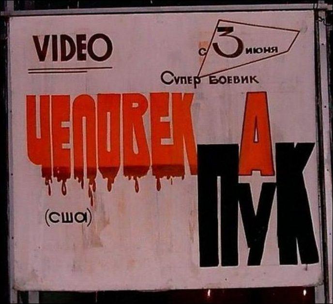 Афиша к фильму может быть круче самого фильма! Доказано сельскими кинотеатрами.