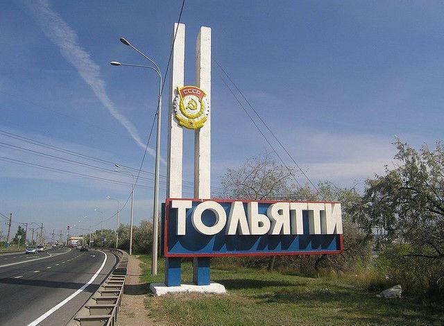 Население Тольятти: численность и социальная защита. Промышленность города Тольятти
