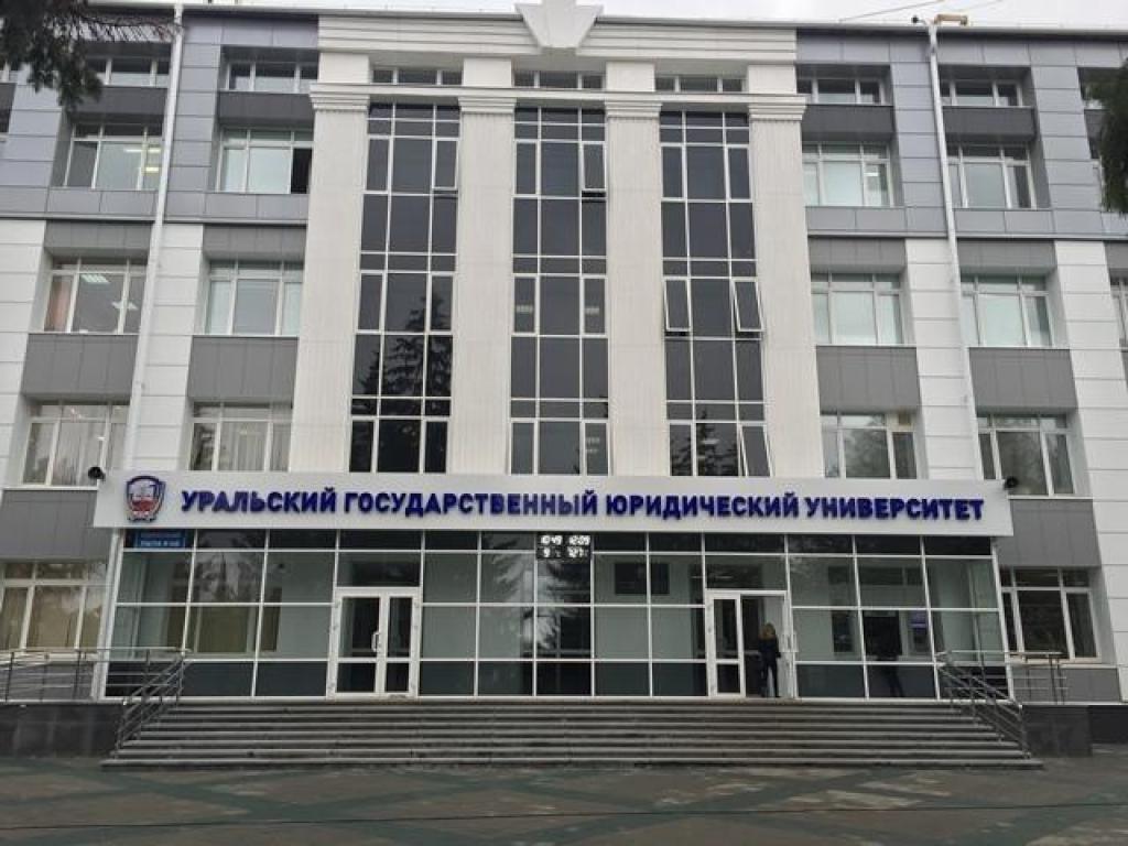 Уральская юридическая академия (УрГЮА) в Екатеринбурге: адрес, факультеты, отзывы