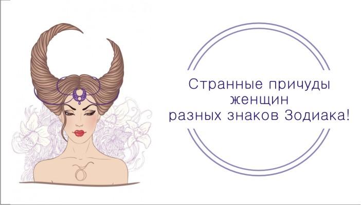 Странные причуды женщин разных знаков Зодиака!
