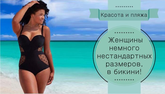 Красота и пляж: Женщины немного нестандартных размеров, в бикини!