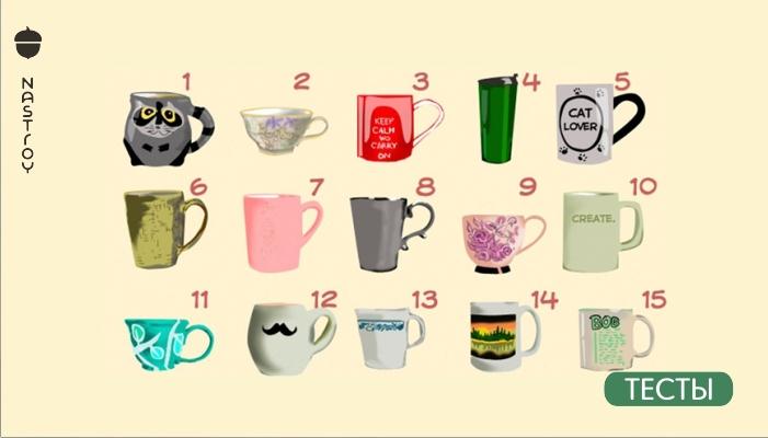 Выбранная чашка раскроет тайны характера, за которые вас все любят и обожают