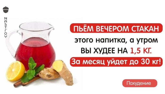 Пьём вечером стакан этого напитка, а утром вы худее на 1,5 кг. за месяц уйдет до 30 кг!