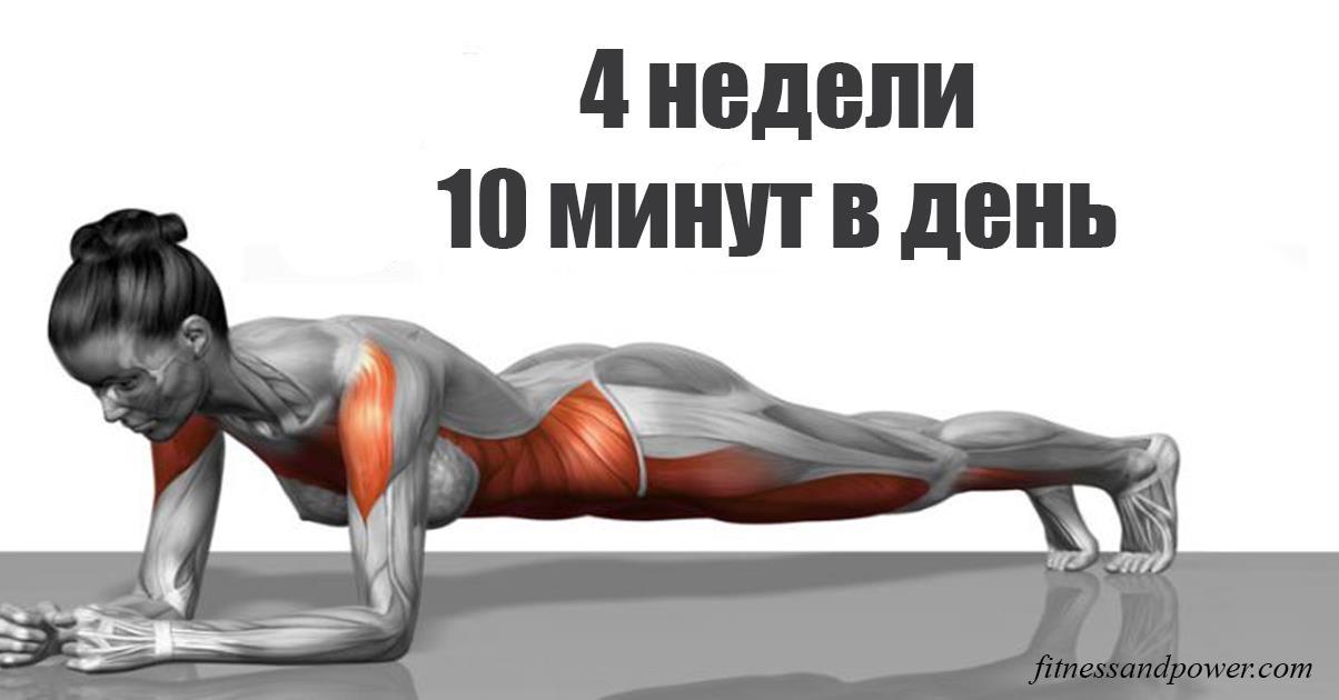 5 упражнений по 2 минуты в день   и через месяц у вас новое тело!