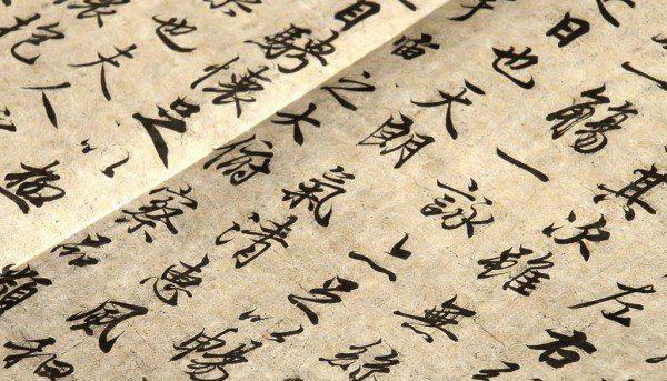 Таинственная письменность Китая: сколько в китайском языке иероглифов?