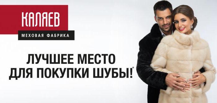 Меховая фабрика  Каляев : отзывы о продукции. Шубы  Каляев