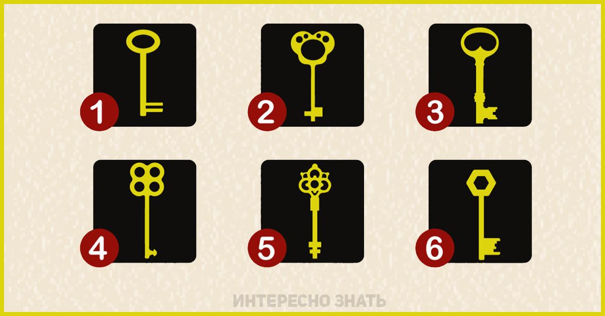 Психологический тест: Выбери 1 ключ и узнай 2 своих главных черты