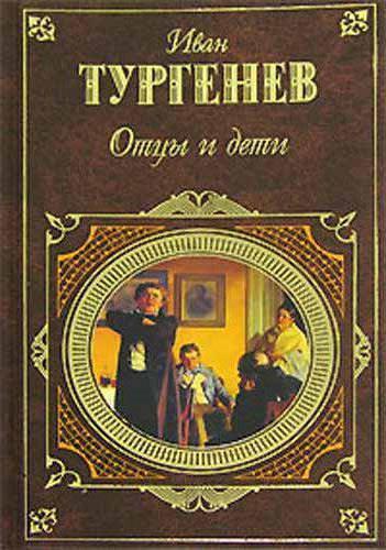 К какому сословию принадлежит Базаров в романе Тургенева  Отцы и дети